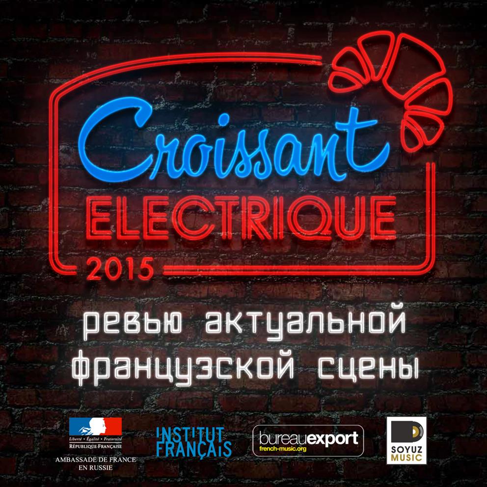 Croissant Electrique 2015 — ревью актуальной французской сцены. Предзаказ открыт!