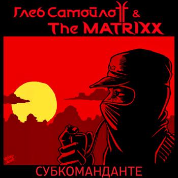 Новый сингл Глеба Самойлова & The Matrixx «Субкоманданте»