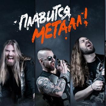 Шведская метал-группа Sabaton начинает сотрудничество с World of Tanks