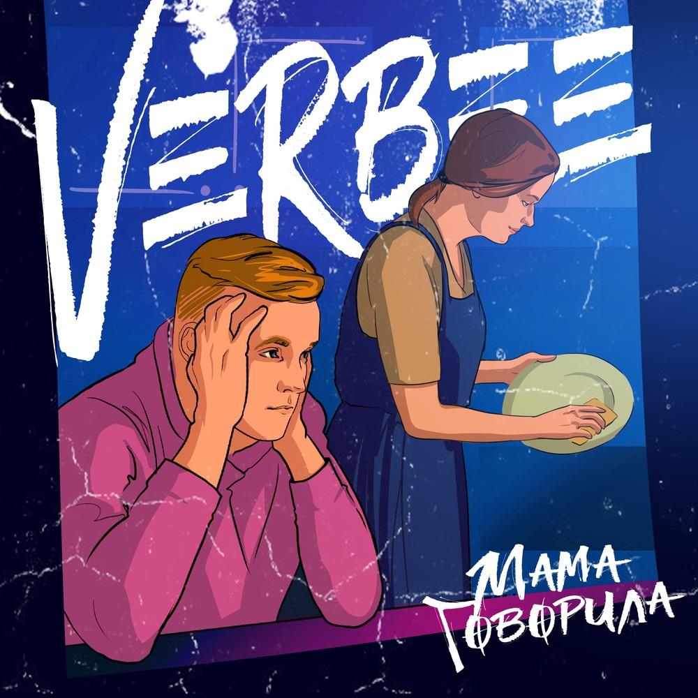 Премьера сингла! VERBEE — «Мама говорила»!