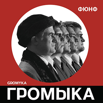 6 декабря группа «Громыка» выступит в «16 Тоннах»