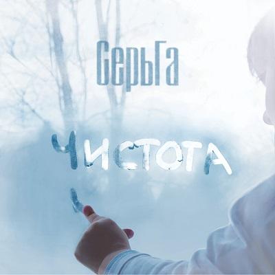 Новый альбом Сергея Галанина и группы СерьГа «ЧИСТОТА» — УЖЕ В ПРОДАЖЕ!