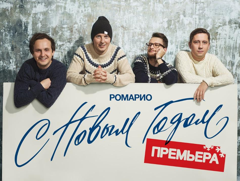 Ромарио feat. Женя Любич «С Новым Годом! » — Новогодняя эстафета для друзей!