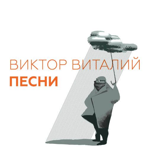 Виктор Виталий