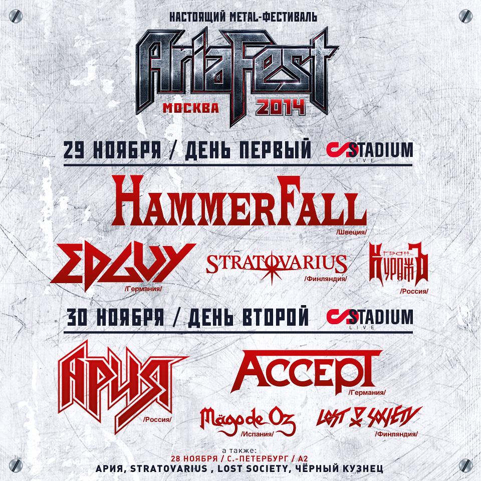 АРИЯ-ФЕСТ 2014: Настоящий фестиваль тяжелой музыки