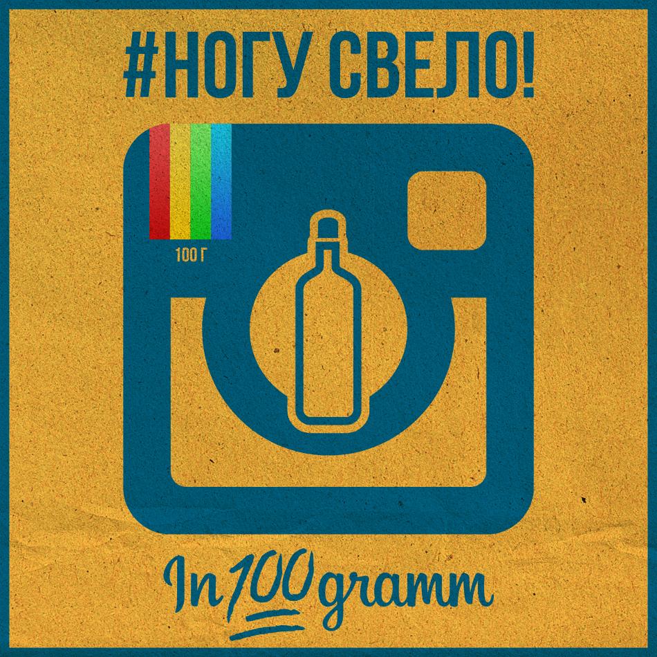 НОГУ СВЕЛО! «In100gramm» — новый сингл