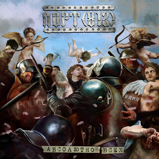 ПОРТ(812) «Абсолютно всех» — альбом уже в продаже!