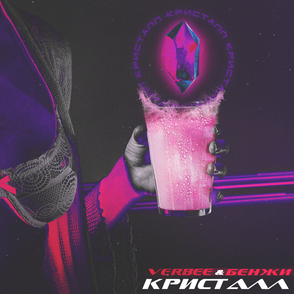 Премьера сингла!  VERBEE & БЕНЖИ «Кристалл»
