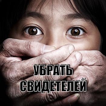 Федор Чистяков — Убрать свидетелей (2017)