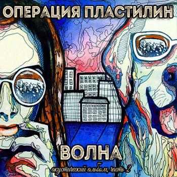 Операция Пластилин «Волна. Акустический альбом, Часть 2» — уже в продаже!