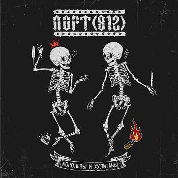 ПОРТ (812)