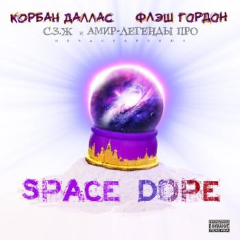 Стриж & Амир «Корбан Даллас и Флэш Гордон: Space Dope» — уже в продаже!