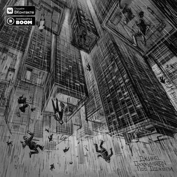 Премьера сингла:  Джино, Oxxxymiron — Под дождем