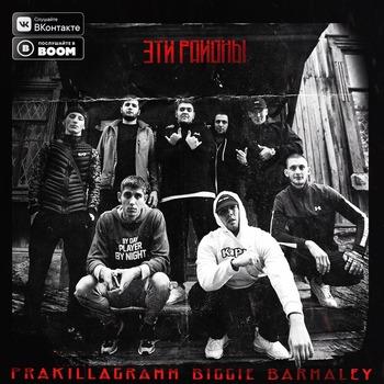 Pra(Killa`Gramm) feat. BIGGIE, Barmaley