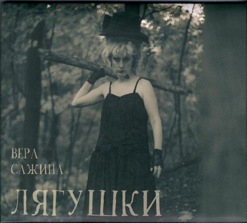 Вера Сажина
