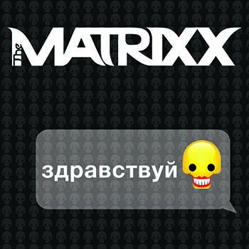 Глеб Самойлоff & The MATRIXX — Здравствуй (2017) — 17 ноября — дата релиза