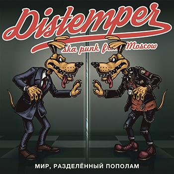 Distemper — Мир, разделённый пополам (2017) — эксклюзивная премьера Вконтакте!