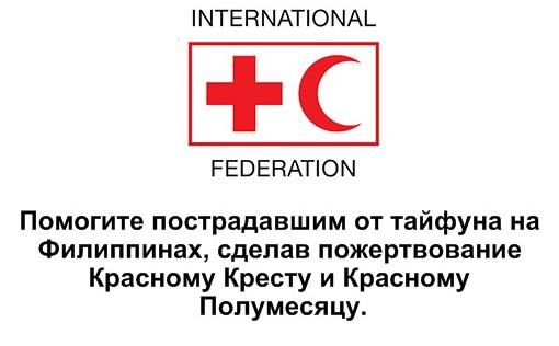 Помощь пострадавшим от тайфуна Haiyan!