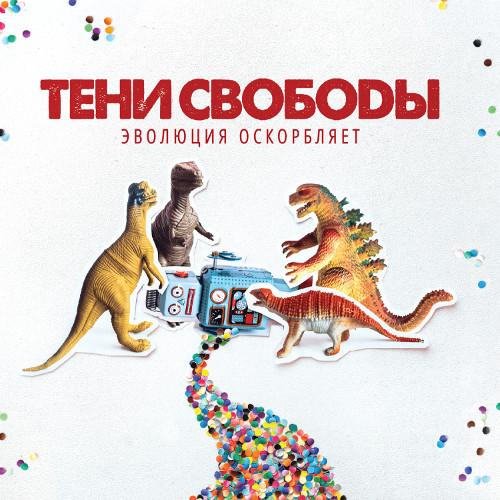 ТЕНИ СВОБОДЫ «ЭВОЛЮЦИЯ ОСКОРБЛЯЕТ» — Премьера альбома на сервисе Яндекс.Музыка!