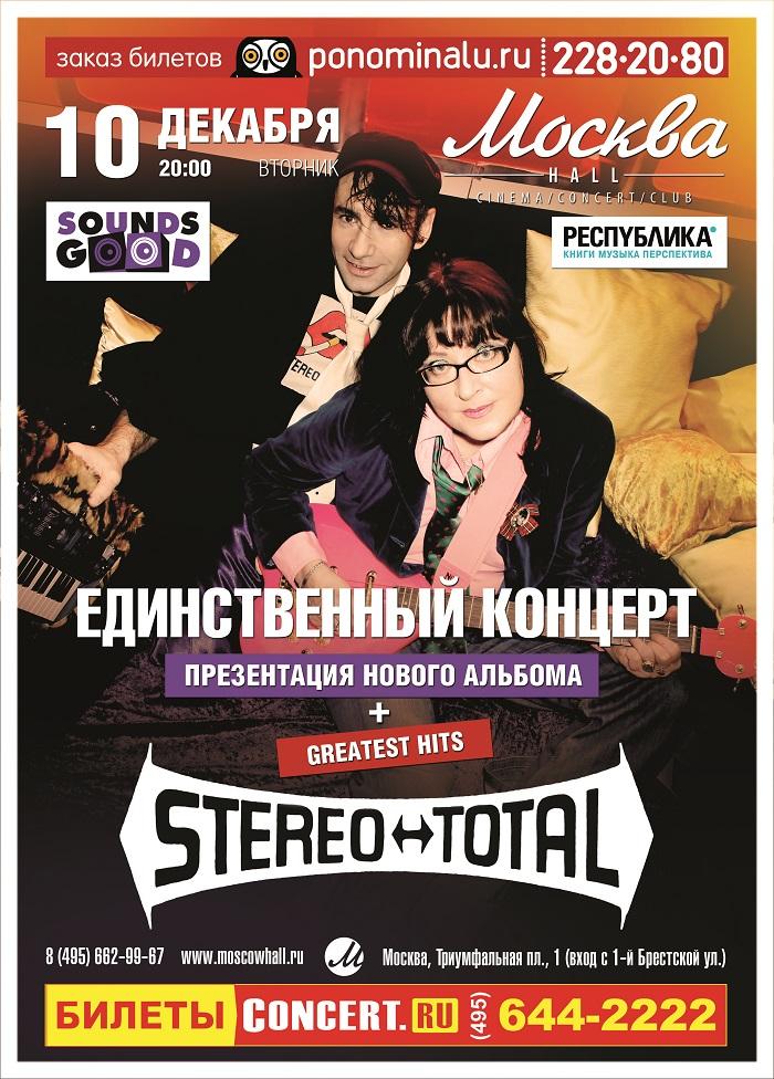 Stereo Total 10 декабря @ Москва Hall