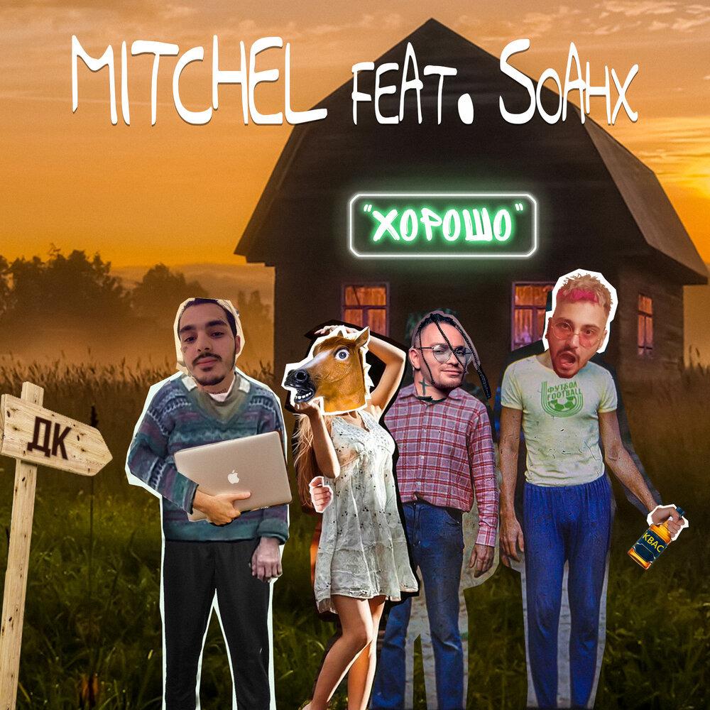 MITCHEL  (feat. Soahx)