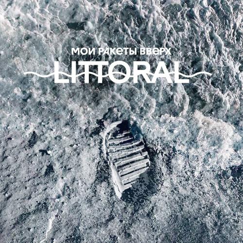Мои ракеты вверх «Littoral» — новый альбом в продаже!