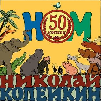 НОМ «Песни Николая Копейкина» — Юбилейный сборник скоро в продаже!