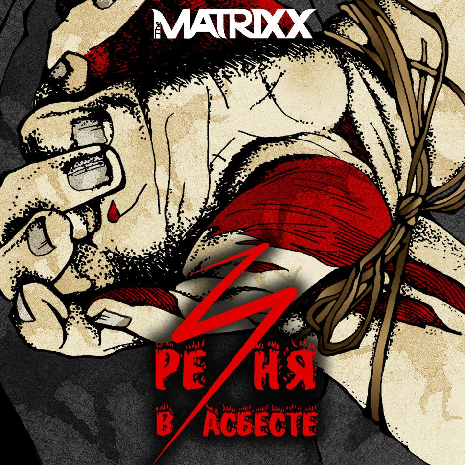 Уже сегодня только на iTunes открыты первые продажи нового альбома группы THE MATRIXX «Резня В Асбесте»!