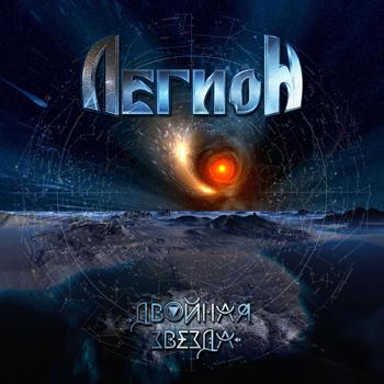 Новый альбом Легион — уже в продаже!