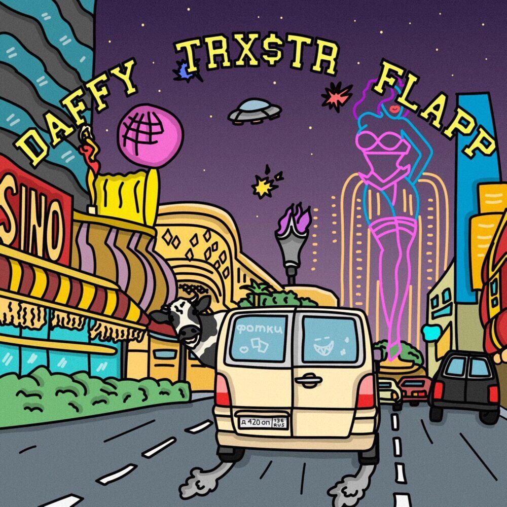 Премьера клипа DAFFY, TRX$TR, FLAPP — «Фотки»