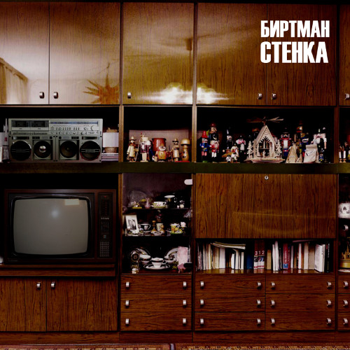 БИРТМАН «Стенка» — альбом в продаже!