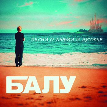 Премьера нового альбома одного из основателей группы «Король и Шут» Александра «Балу» Балунова