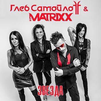 Глеба Самойлоff & The MATRIXX – «Звезда»