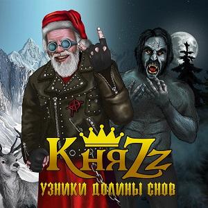 Княzz — Узники долины снов — эксклюзивная премьера альбома ВКонтакте!
