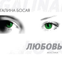 Галина Босая