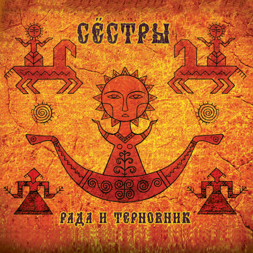 Рады и Терновник «Скоморохи» — Эксклюзивная премьера трека!