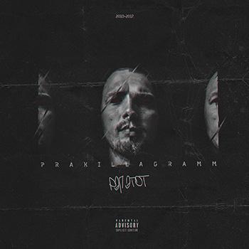 Pra(KillaGramm) — Рэп этот (2017) — дата релиза — 10 ноября