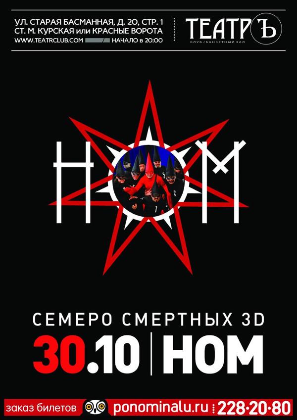 НОМ в Москве. Семеро Смертных 3D. 30.10, ТеатрЪ