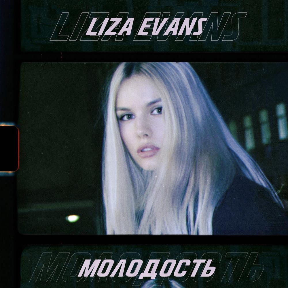 Премьера!  LIZA EVANS — «Молодость»