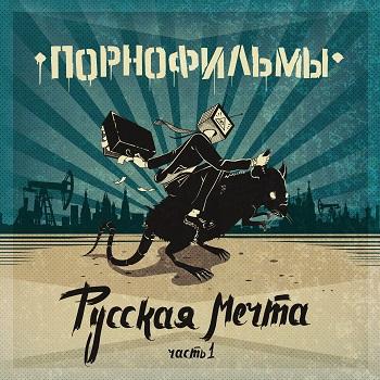 ПОРНОФИЛЬМЫ «Русская Мечта. Часть I» — новый альбом уже в продаже!