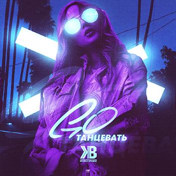 Kosteo, Byubeat — Go танцевать (2018) — 27 июля — дата релиза!