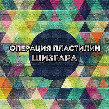 Операция Пластилин «Шизгара» — новый сингл уже в продаже!