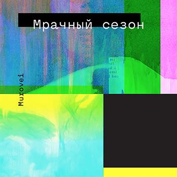 Murovei — Мрачный Сезон — 13 июля — дата релиза!
