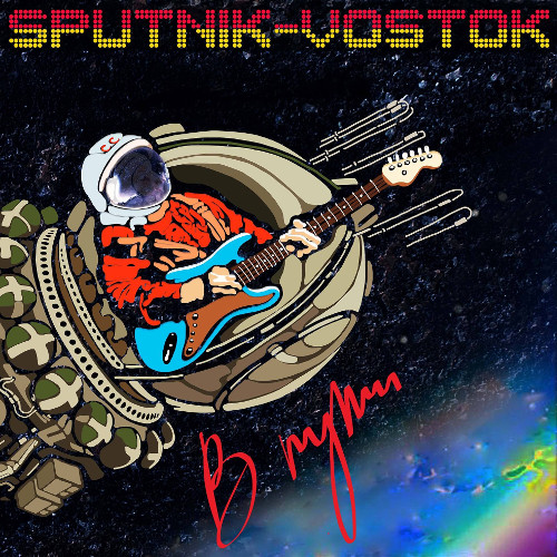 Sputnik – Vostok «В пути» — предзаказ открыт!