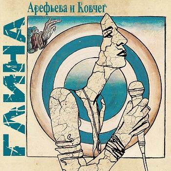 Ольга Арефьева и Ковчег «Глина» — новый студийный альбом уже в продаже!
