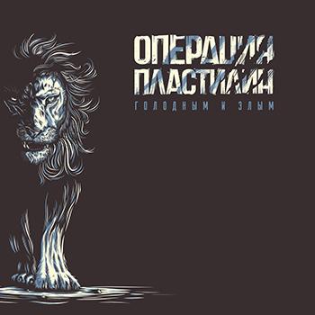 Операция Пластилин — Голодным и злым (2018) — 13 февраля — дата релиза!
