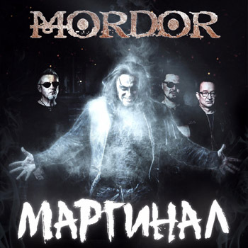 Mordor — «Маргинал» — новый сингл группы!