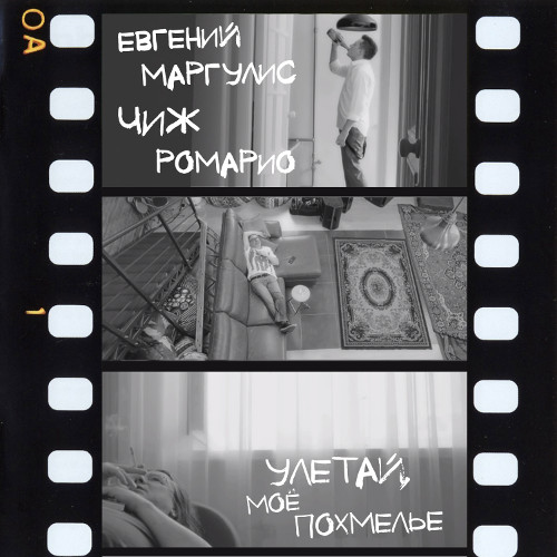 Евгений Маргулис, Чиж, Ромарио «Улетай, моё похмелье» — новый сингл уже в продаже!