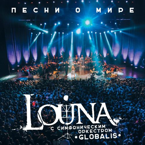 LOUNA feat. симфонический оркестр Globalis