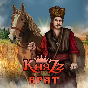 КняZz «Брат» — Новый сингл уже в продаже!